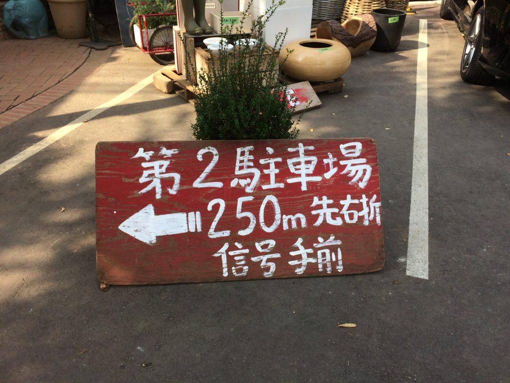 solso farm 第2駐車場