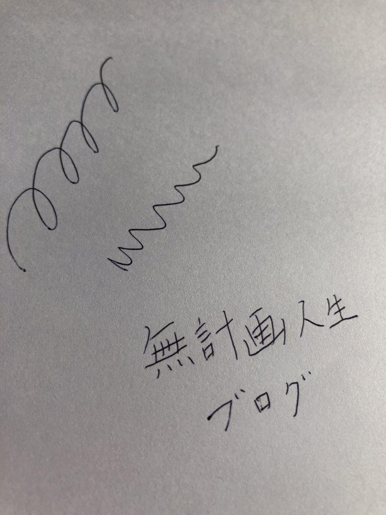 安いボールペン【ダイソー】