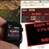 アップルウォッチに株価を表示
